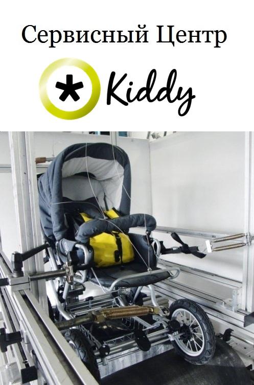 сервисный центр kiddy