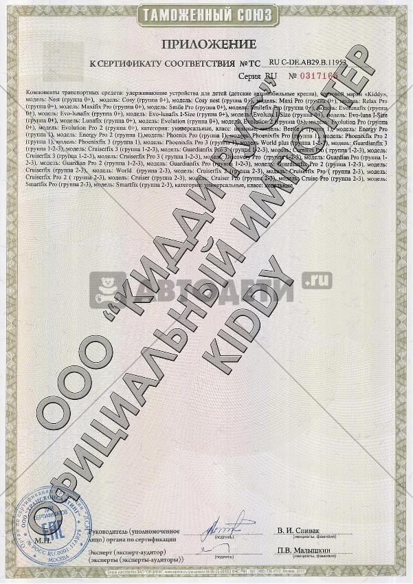 сертификат на автокресла kiddy